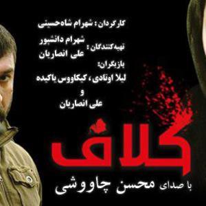 پوستر فیلم کلاف ساخته شهرام شاه حسینی