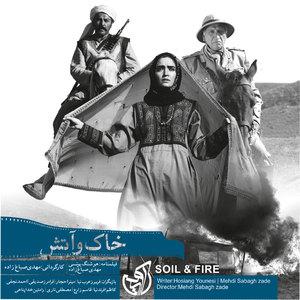 پوستر فیلم خاک و آتش