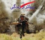 پوستر فیلم زیباتر از زندگی ساخته انسیه شاهحسینی با بازی حامد کمیلی