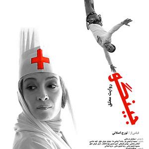 پوستر فیلم «جینگو» تورج اصلانی