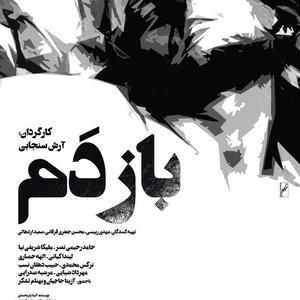 پوستر فیلم «بازدم»