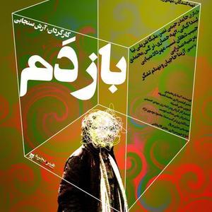 پوستر فیلم سینمایی «بازدم»
