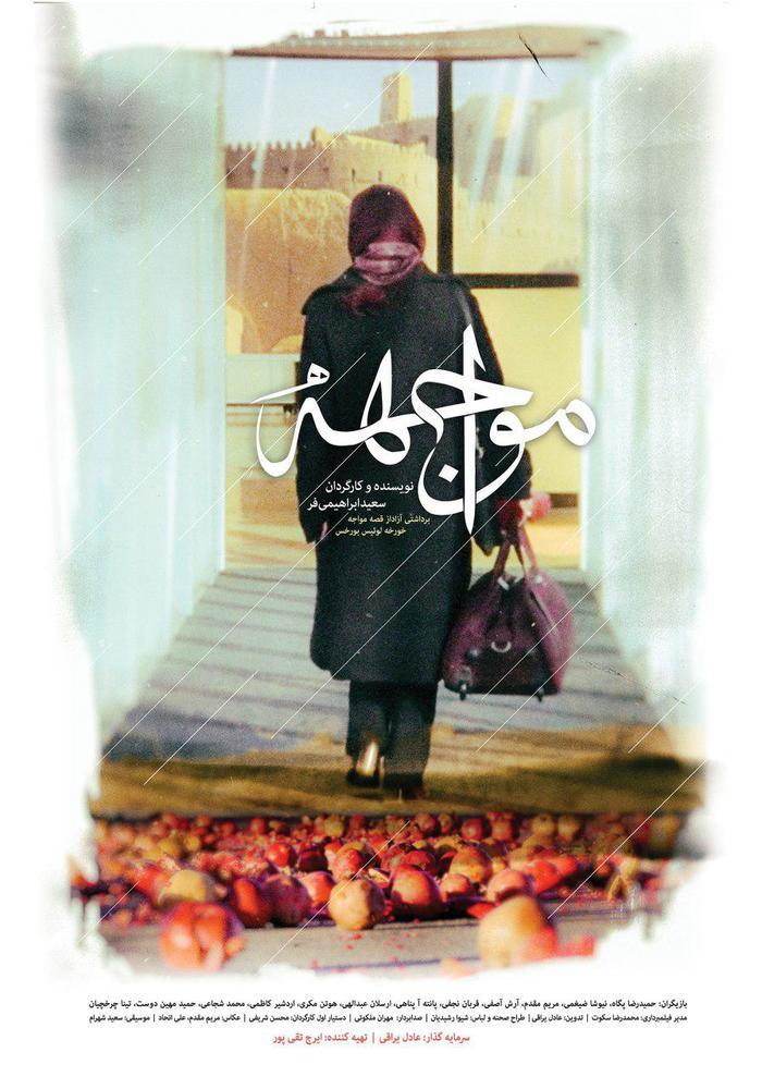 پوستر فیلم «مواجهه»