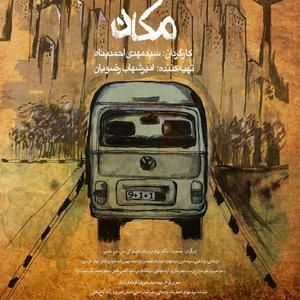 پوستر فیلم سینمایی «مکان»
