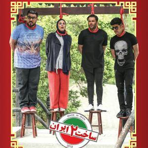 پوستر قسمت یازدهم سریال «ساخت ایران۲»