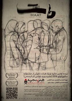 پوستر فیلم «مات»