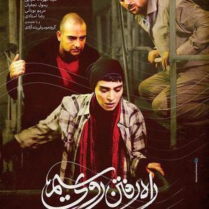 پوستر فیلم «راه رفتن روی سیم»