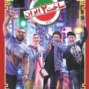پوستر قسمت 13 سریال «ساخت ایران 2»