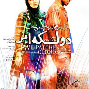 پوستر فیلم «دو لکه ابر»