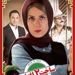 پوستر قسمت 15 سریال «ساخت ایران 2»
