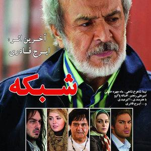 پوستر فیلم «شبکه»