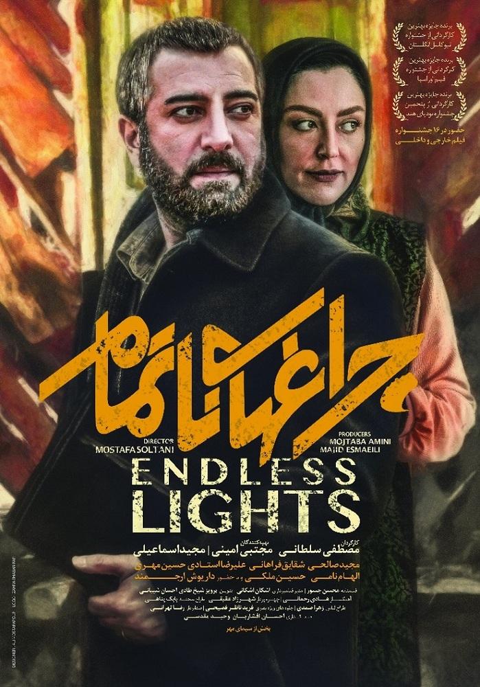 پوستر فیلم «چراغ های ناتمام» مجید صالحی و شقایق فراهانی