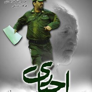 پوستر فیلم «اجباری»