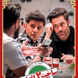 پوستر قسمت 16 سریال «ساخت ایران2»