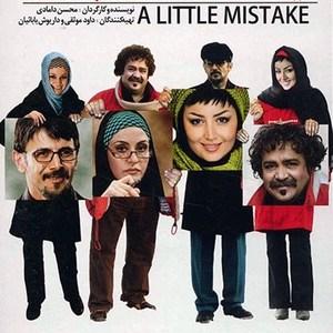 پوستر فیلم سینمایی «یک اشتباه کوچولو»