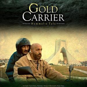 پوستر انگلیسی فیلم «حمال طلا»(Gold Carrier)