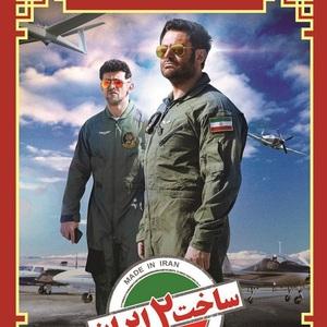پوستر قسمت 18 سریال «ساخت ایران 2»