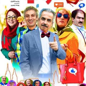 پوستر فیلم «لازانیا»