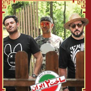 پوستر قسمت 19 سریال «ساخت ایران2»