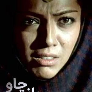 پوستر فیلم سینمایی «بانی چاو»