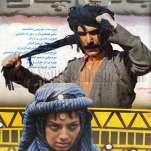 پوستر فیلم «بانی چاو»