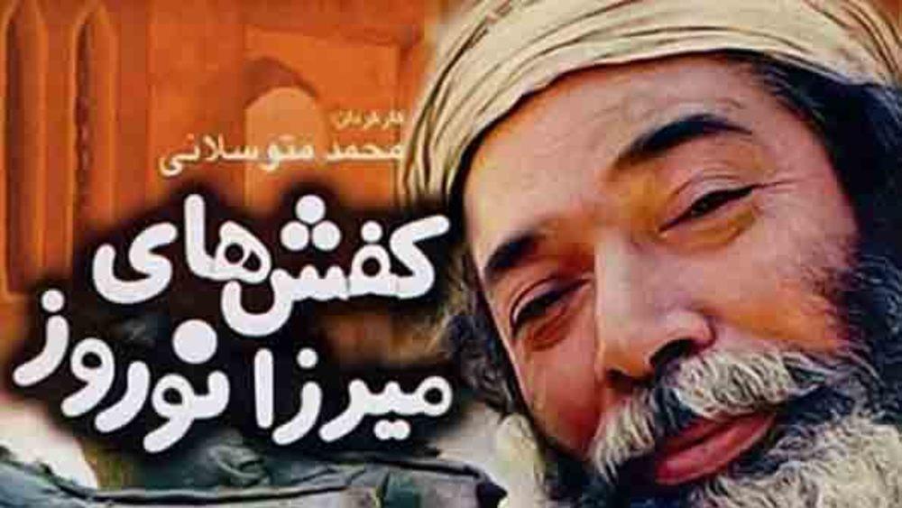فیلم «کفش های میرزا نوروز»