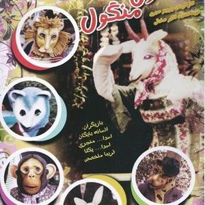 پوستر فیلم «شنگول و منگول»