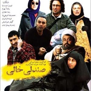 پوستر فیلم سینمایی «صندلی خالی»