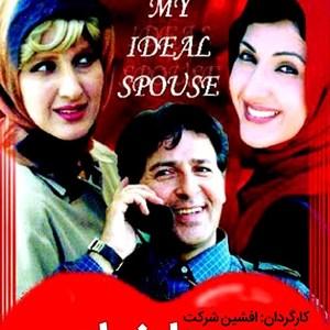 پوستر فیلم «همسر دلخواه من»