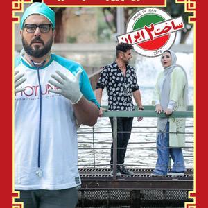 پوستر قسمت 20 سریال «ساخت ایران2»