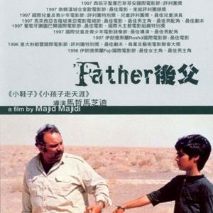 فیلم «پدر»