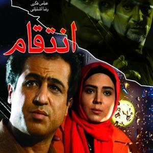 پوستر فیلم «انتقام»