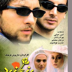 پوستر فیلم «رز زرد»