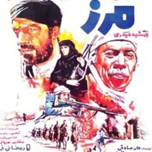 پوستر فیلم «مرز»