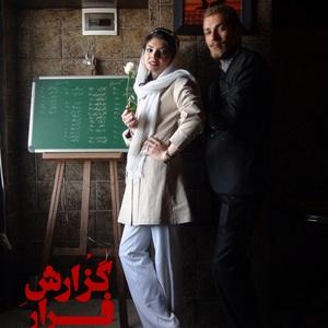 پوستر فیلم «گزارش فرار یوسفی»