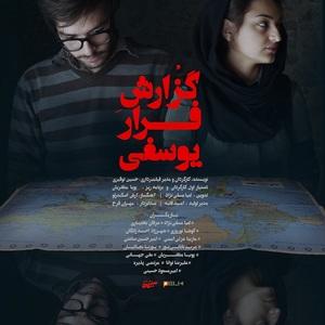 پوستر فیلم سینمایی «گزارش فرار یوسفی»
