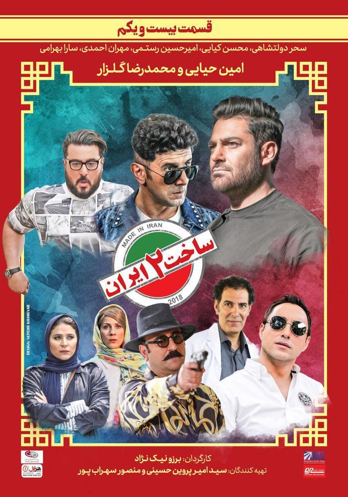 پوستر قسمت 21 سریال «ساخت ایران 2»