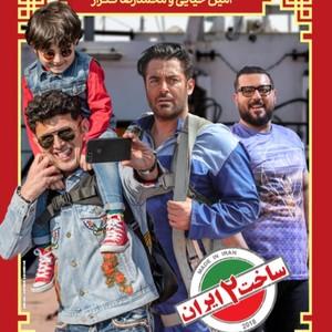 پوستر قسمت 22 سریال «ساخت ایران2»