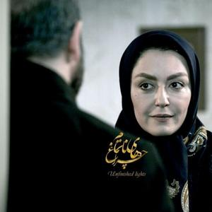 شقایق فراهانی در فیلم «چراغ های ناتمام»