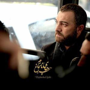 مجید صالحی در فیلم «چراغ های ناتمام»