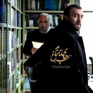 مجید صالحی و داریوش ارجمند در فیلم «چراغ های ناتمام»