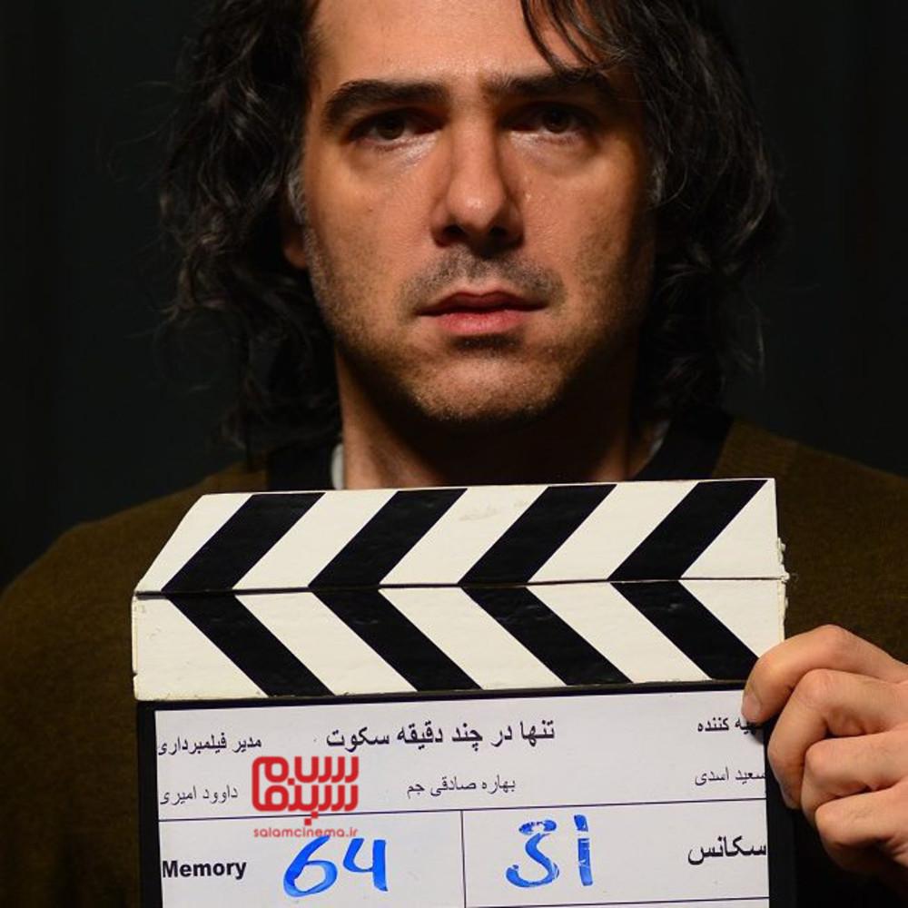 کوروش تهامی در پشت صحنه فیلم «تنها در چند دقیقه سکوت»
