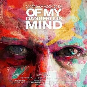 پوستر فیلم اعترافات ذهن خطرناک من هومن سیدی