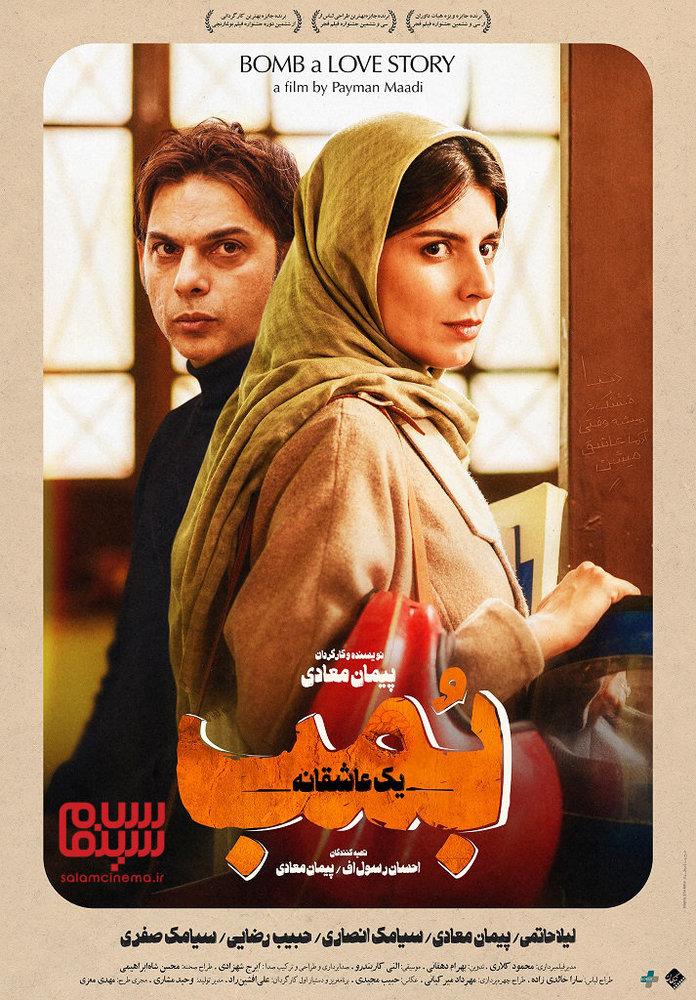 پوستر فیلم «بمب یک عاشقانه»