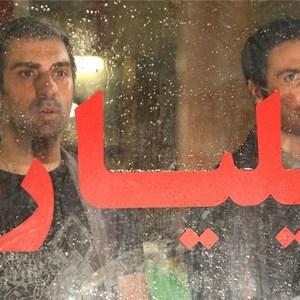 محمدرضا فروتن و پولاد کیمیایی در نمایی از فیلم «متروپل»