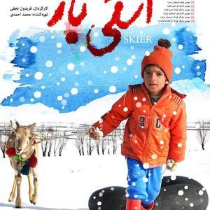 پوستر فیلم سینمایی «اسکی باز»