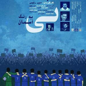 پوستر مستند «آبی به رنگ آسمان»