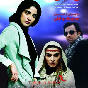 پوستر فیلم سینمایی «ترانه»