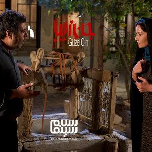 نورگل یشیلچای و فرهاد اصلانی در فیلم «جن زیبا»