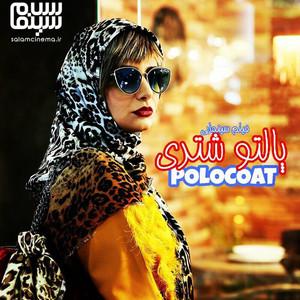 لیندا کیانی در فیلم «پالتو شتری»